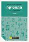 יואל גבע - מתמטיקה (4 יחל) - שאלון 804 - כרך ג